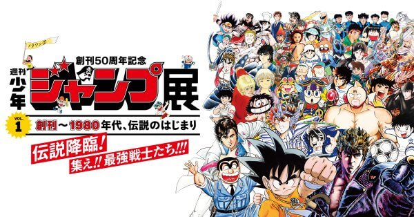 First Part of Shonen Jump 50th Anniversary Exhibition reveals its manga lineup