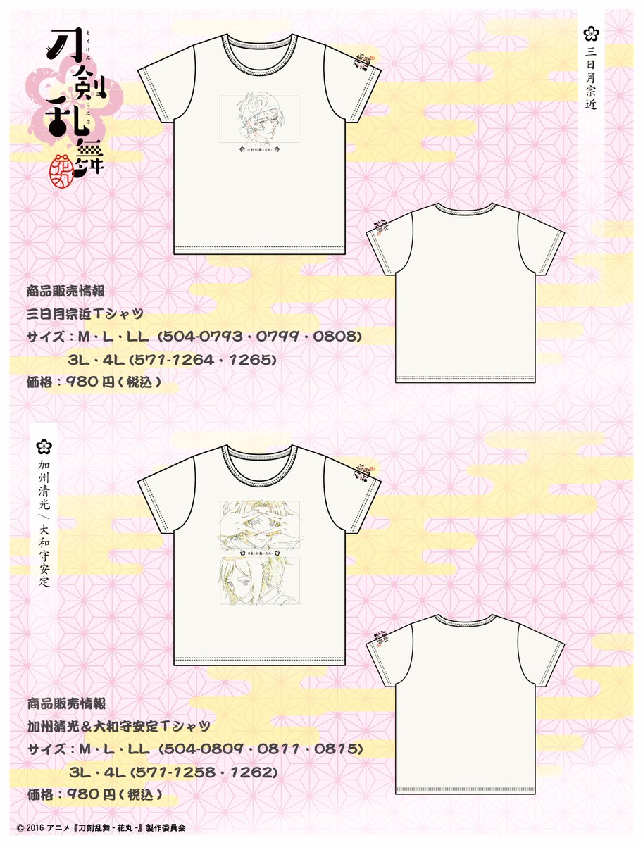 These are Probably the Most Affordable Touken Ranbu Merch Ever