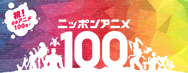 """NHK names their """"100 Best Anime"""" fan voting results"""