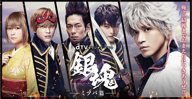 Live-action Gintama movie gets own web series, new trailer revealed