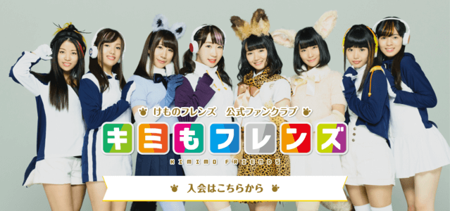 Kemono Friends to launch official fan club and live event