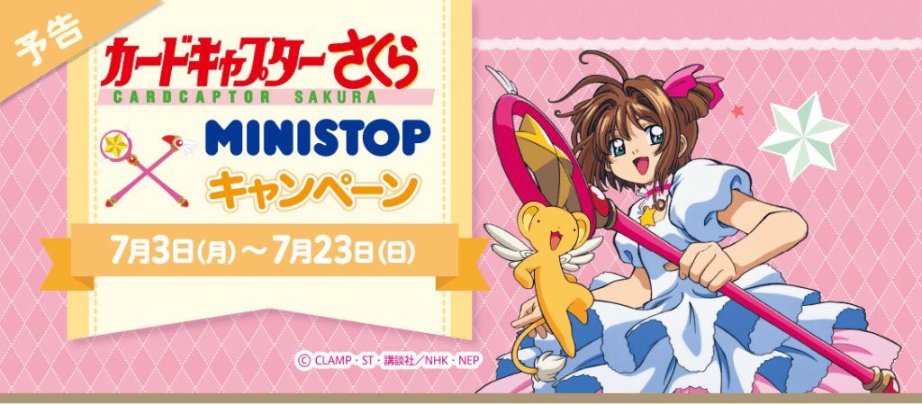 Get these Exclusive Card Captor Sakura Goods from Ministop!