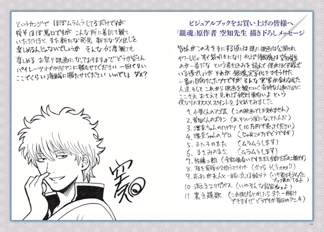 """Gintama creator Hideaki Sorachi reveals his """"recommended points"""" from the live-action film"""