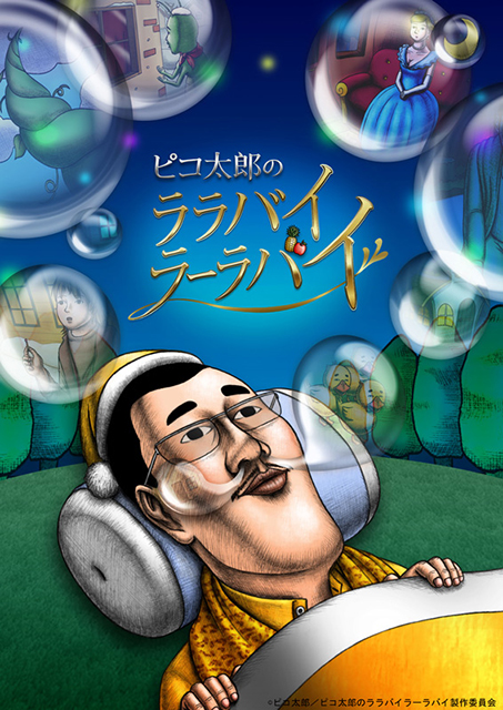 Pikotaro's New Anime Chucks Script Out Window, Airs 17th July Anyway