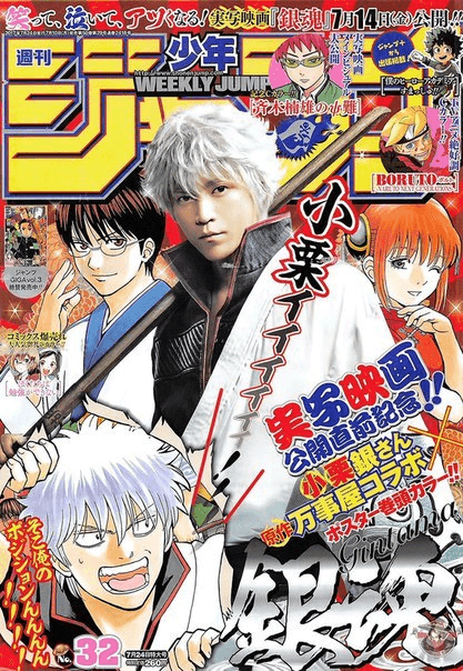 Shun Oguri takes over Gintama manga's Shonen Jump cover, gets new CM narrated by Rie Kugimiya