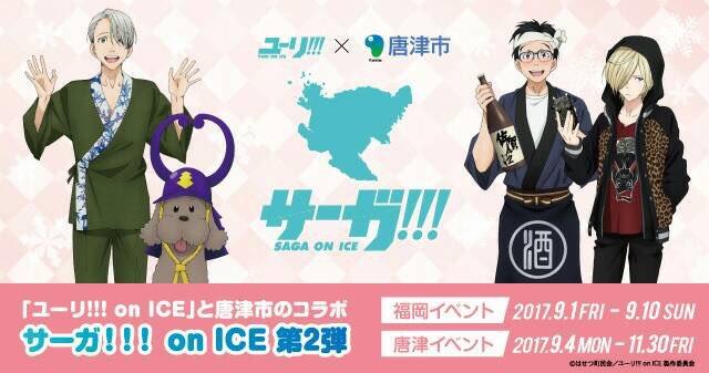Yuri!!! on Ice x Saga Prefecture Announces 2nd Round of Saga!!! on Ice