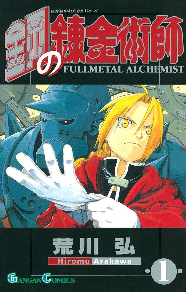 Hiromu Arakawa to release special manga chapter for Fullmetal Alchemist