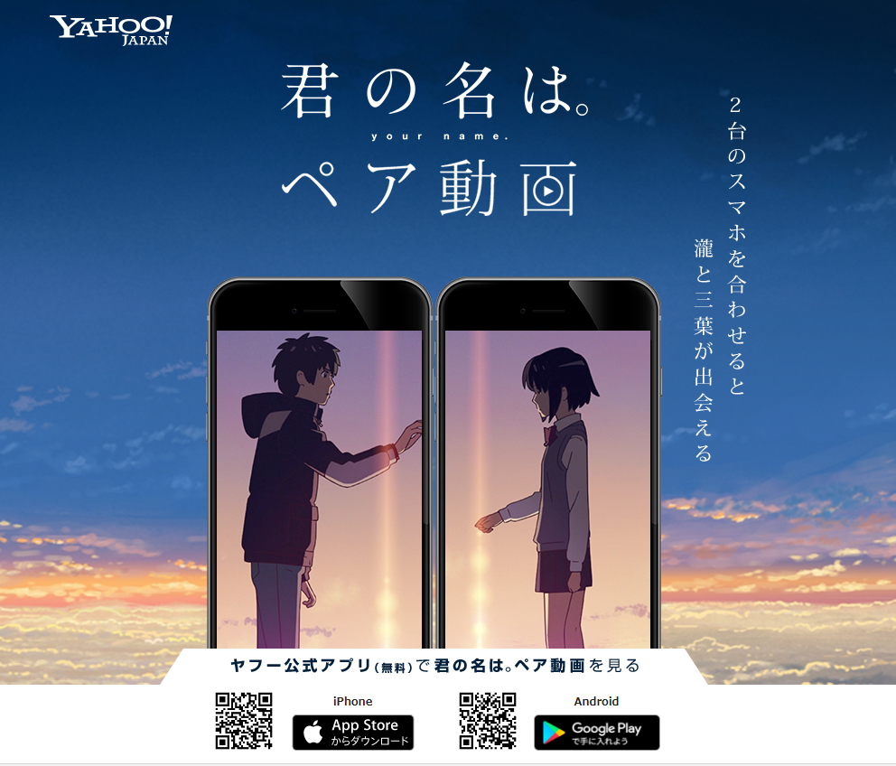 "Yahoo! JAPAN Brings ""Katawaredoki"" from ""Kimi no Na wa."" to Smartphones"