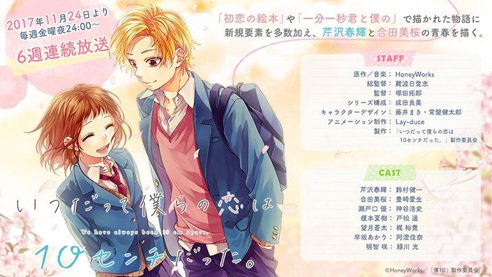 New HoneyWorks Anime Out 24th November!
