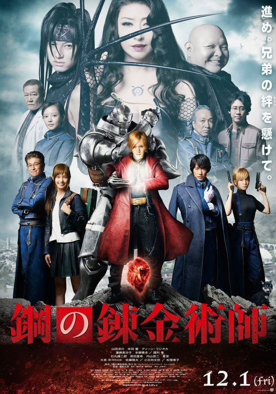 Live-action Fullmetal Alchemist film reveals new poster visual