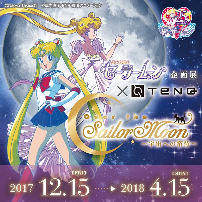 Sailor Moon is teaming up with a space museum to let fans experience the Silver Millennium