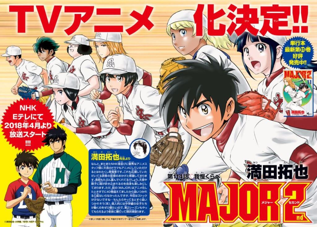 Major sequel manga gets a TV anime adaptation
