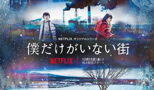 Live-action ERASED TV series by Netflix reveals new trailer