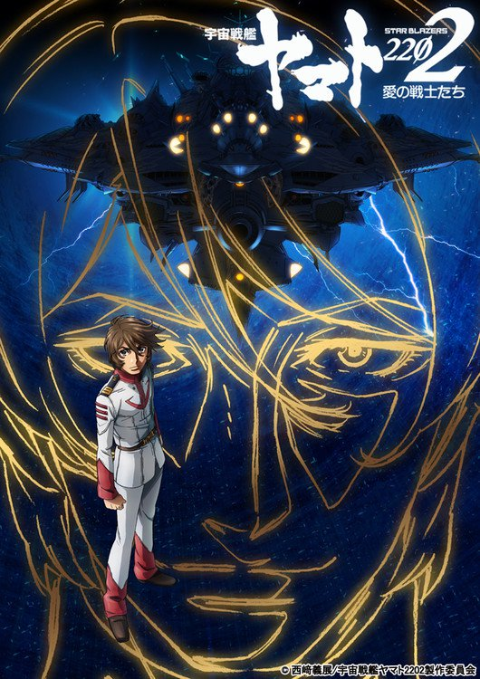 4th Space Battleship Yamato 2202 film reveals new trailer and visual