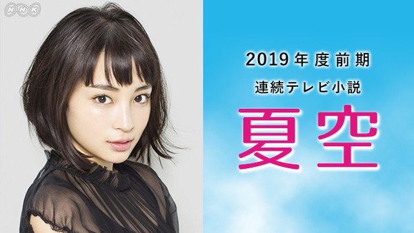 Chihayafuru star, Suzu Hirose, to star in live-action TV series about anime's early days