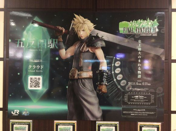 Final Fantasy franchise gets unique game event in Tokyo's Yamanote Line
