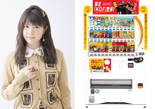 Ayana Taketatsu voices vending machines as part of a campaign