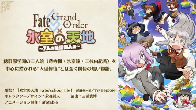 Fate/Grand Order New Year's Eve anime specials revealed