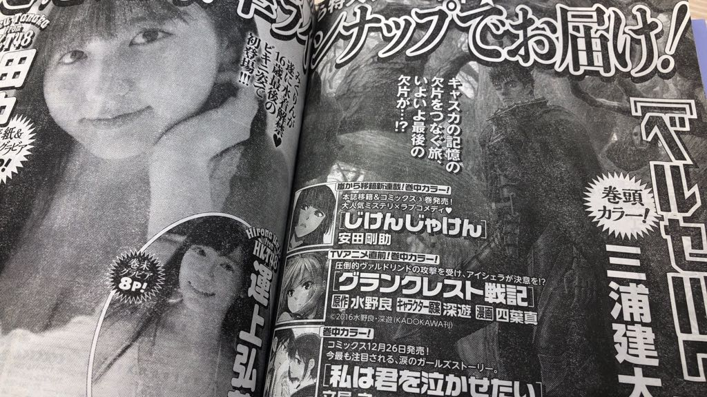 Berserk is also coming back from hiatus