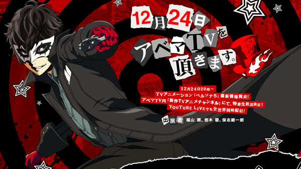 Atlus to make important Persona 5 The Animation announcements on 24th December