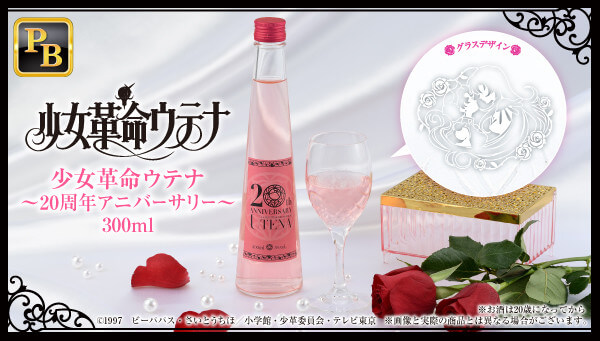 20th Anniversary of Utena Commemorated with Limited Edition Rose Liqueur and White Wine