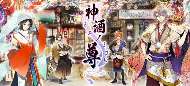 So, Bandai Namco just made anthropomorphic sake boys in Miki no Mikoto