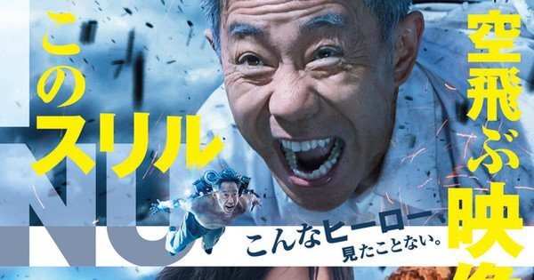 Live-action Inuyashiki film reveals English-subtitled trailer