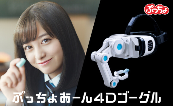 Get actress Kanna Hashimoto to feed you sweets… inside a 4D VR headset