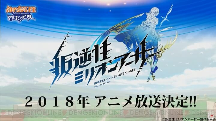 Square Enix's Han-Gyaku-Sei Million Arthur MMORPG Gets TV Anime Adaptation