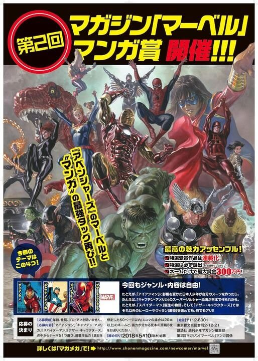 Shonen Magazine launches second Marvel Manga Award, Hiro Mashima to judge