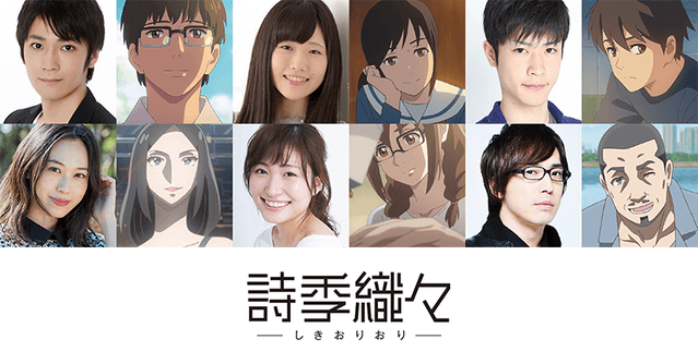 Netflix to stream your name. studio's Shikioriori Anime Film globally, English title revealed