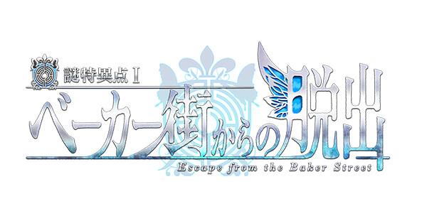 FGO x Real Escape Game Sells Out in Tokyo, Adds Yokohama, Sapporo, Fukuoka Dates