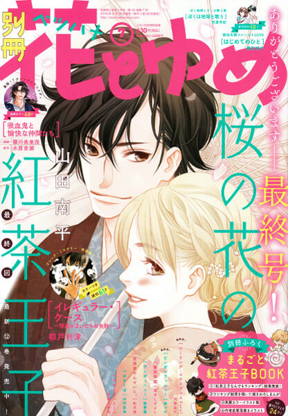 Bessatsu Hana to Yume Ceases Publication with July Edition, Out Today