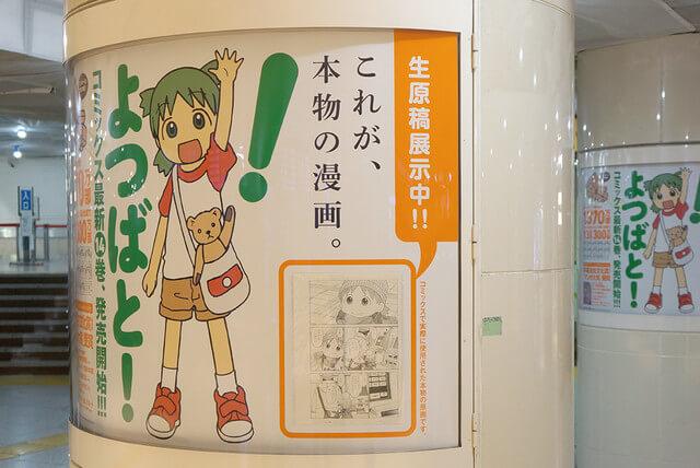 Tokyo Station displays Yotsuba&!'s original manuscripts