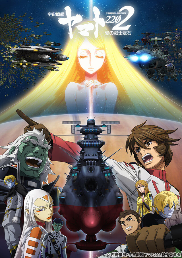 """""""Space Battleship Yamato 2202: Soldiers of Love"""" Gets Fall 2018 Broadcast Date!"""