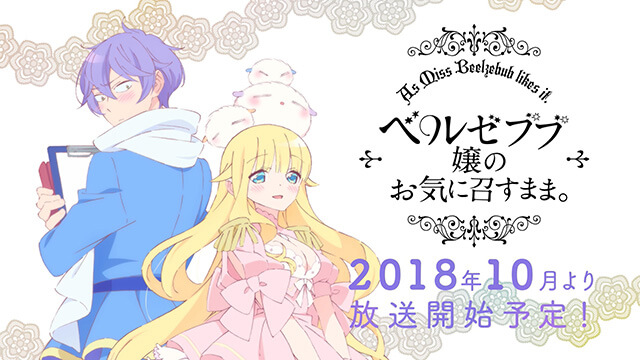 """As Miss Beelzebub Likes"" Gets Anime Adaptation, out October!"