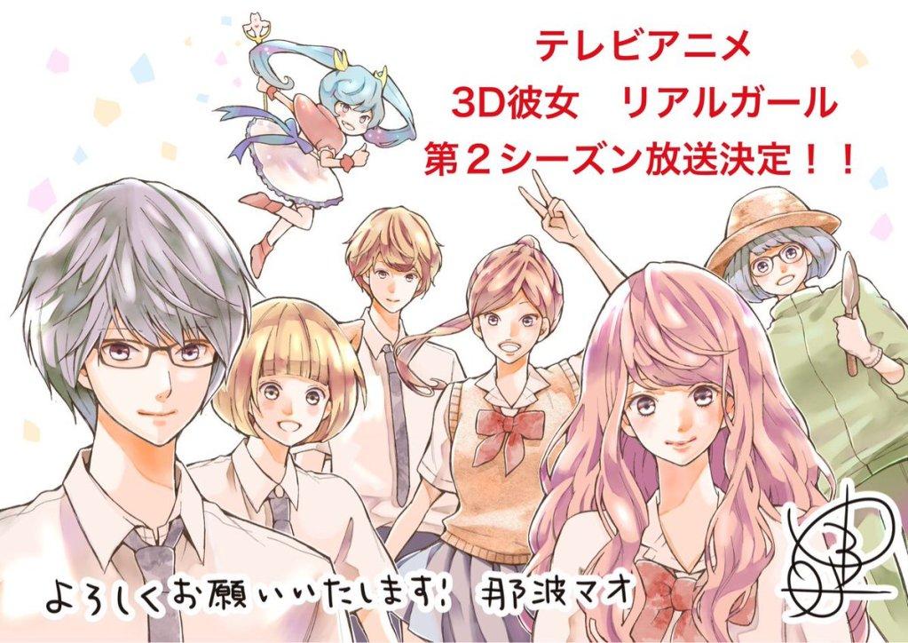3D Kanojo anime's second season green-lit