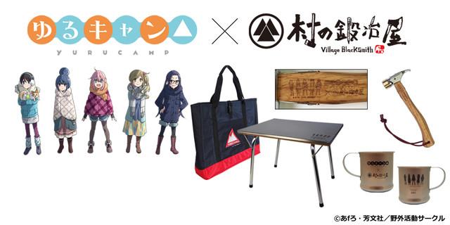 "More ""Yurucamp"" Merch Coming Your Way, Now Actual Camping Equipment"