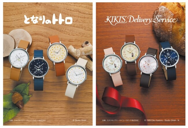 "Seiko's Alba Watch Line Collaborates with ""My Neighbor Totoro"" and ""Kiki's Delivery Service"""