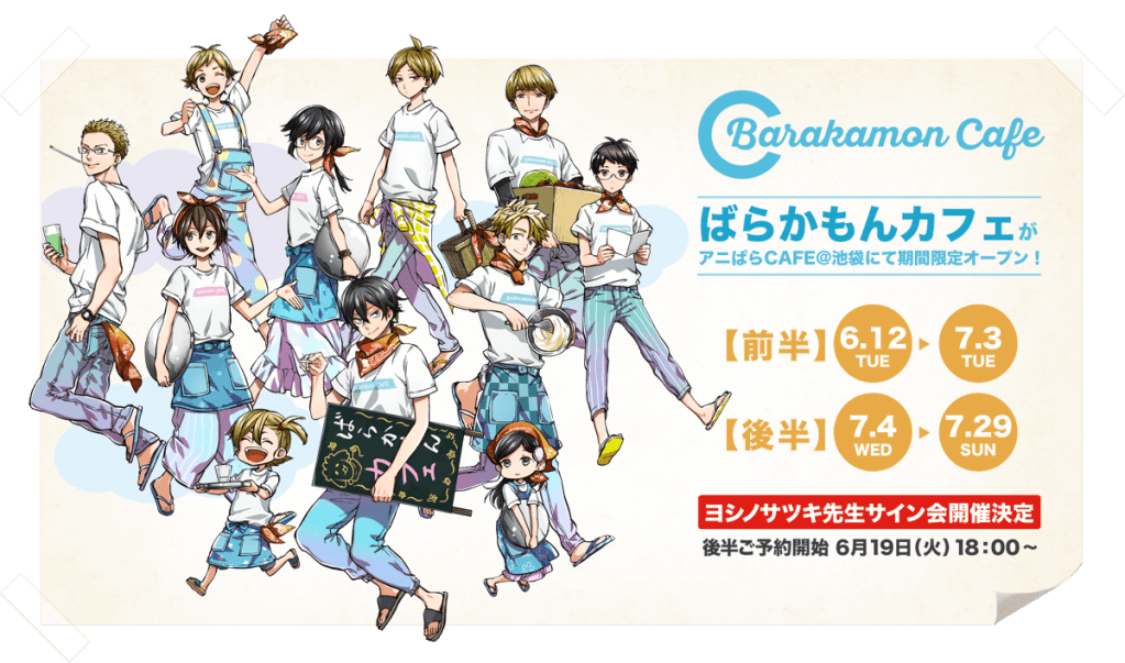 Daisuke Ono and the kids visit the Barakamon Cafe