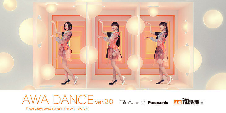 Perfume Release New Dance Video for Panasonic Ad
