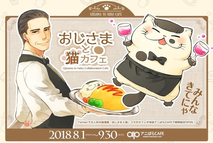 """Ojisama to Neko"" Cafe Reveals Menu and Goods Line-up!"