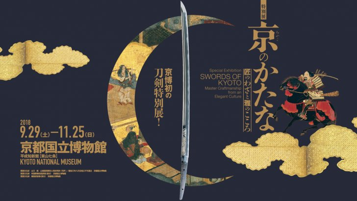 """""""Special Exhibition: Swords of Kyoto – Master Craftsmanship from an Elegant Culture"""""""