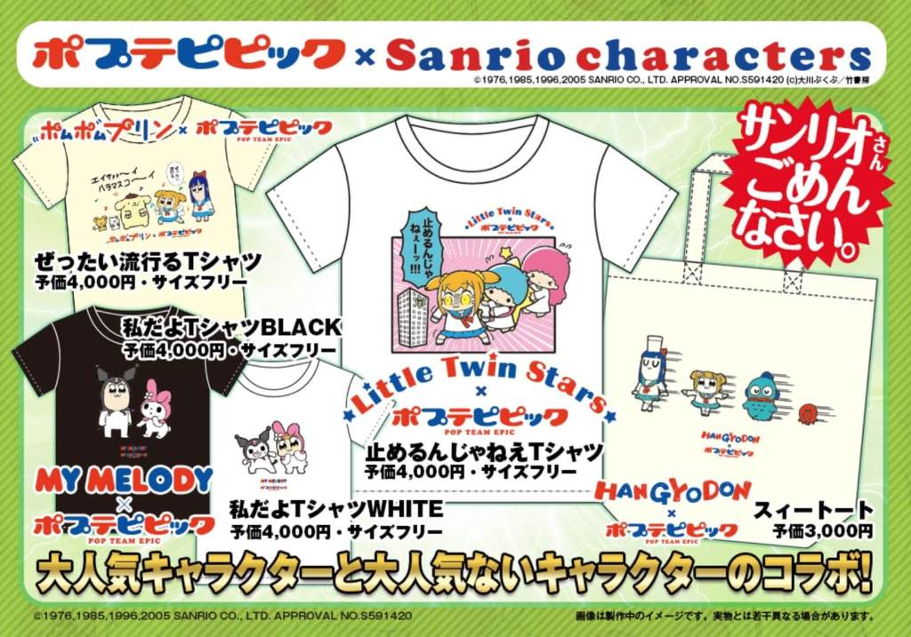 "Sanrio and ""Pop Team Epic"" Announce Collaboration Line"