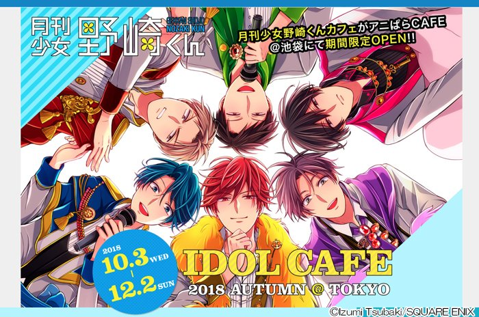 Monthly Girls' Nozaki-kun gets its own 'ikemen idol group'
