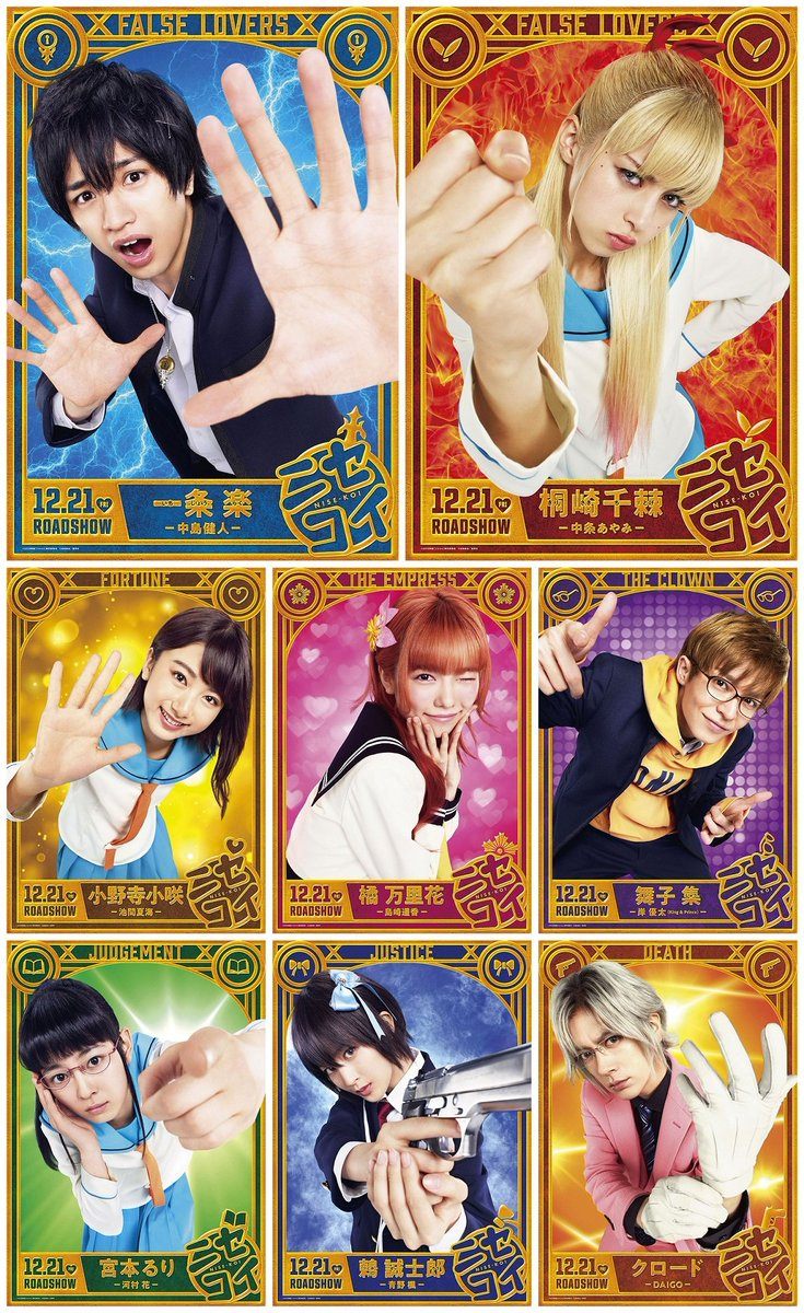 Live-action Nisekoi film reveals new character visuals for main cast