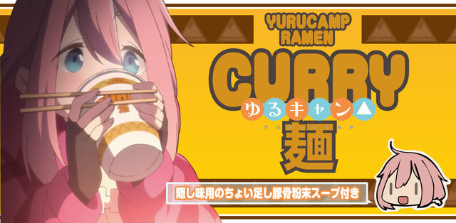 """Treat your Tastebuds to Some """"Yurucamp"""" Curry Noodles!"""