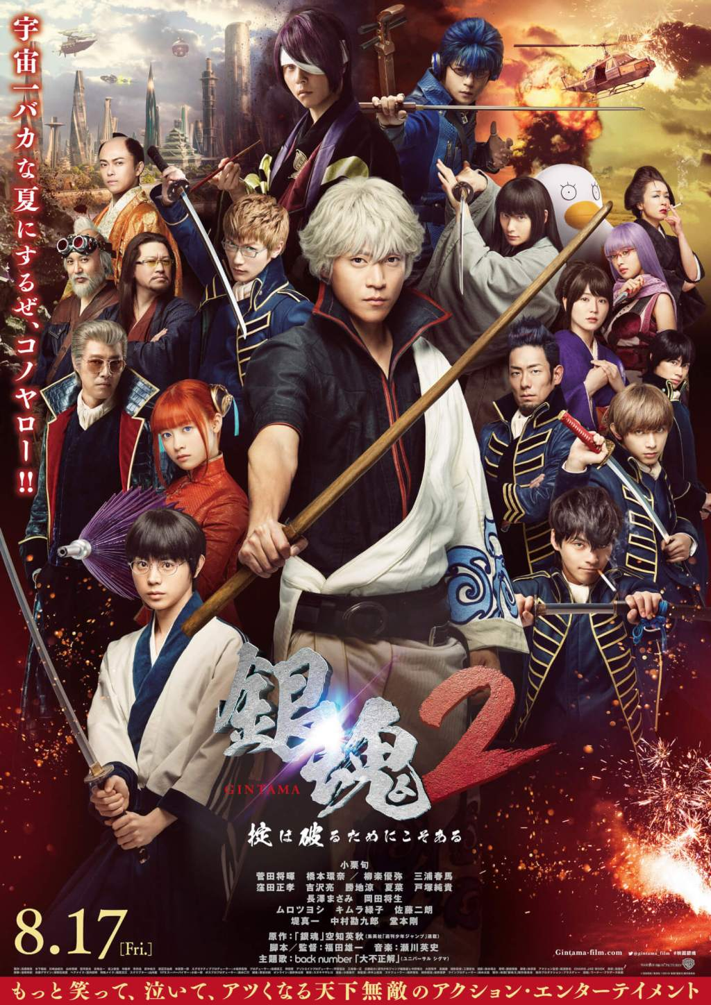 Gintama 2 live-action film unveils new visual and trailer