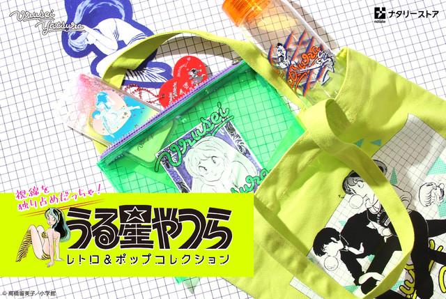 "Check Out This Cheeky Retro-Pop ""Urusei Yatsura"" Capsule Collection!"