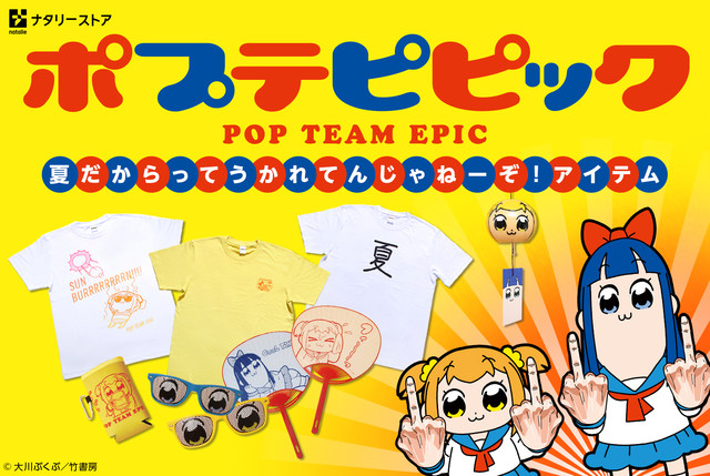 """POP TEAM EPIC"" Releases New Line of ""Totally Uncool"" Summer Goods"